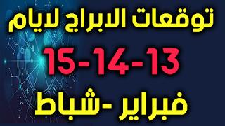 توقعات الابراج لايام 13-14-15 فبراير -شباط 2019