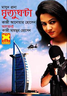 Mrityughanta by Qazi Anwar Husain (Masud Rana 448) Free PDF Book