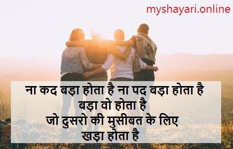 gajab hindi shayari