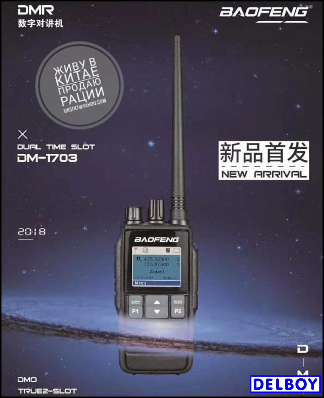 NEW Baofeng DM-1703?