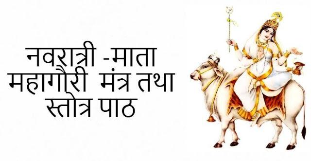 Navratri-Mata Mahagauri Dhyan Mantra tatha Stotr Paath