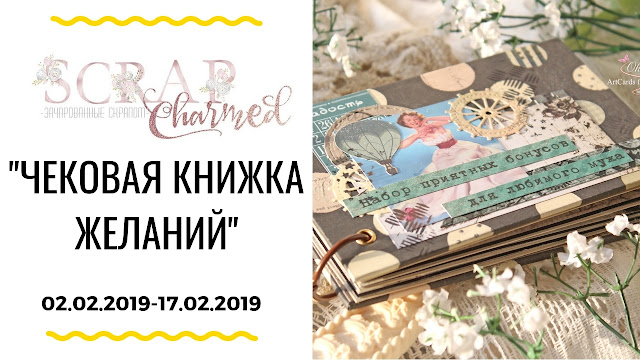 Экспресс-задание от Оксаны Шумаевой. Чековая книжка с МК для начинающих