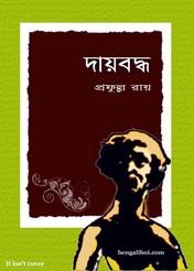 Dayboddho by Prafulla Roy