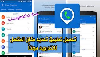 تطبيق تحديد مكان المتصل مجاناً Phone 2 Location - Caller Id للاندرويد