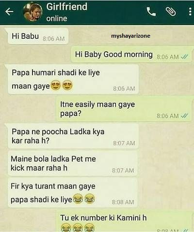 GF BF Marriage Funny Whatsapp Joke
