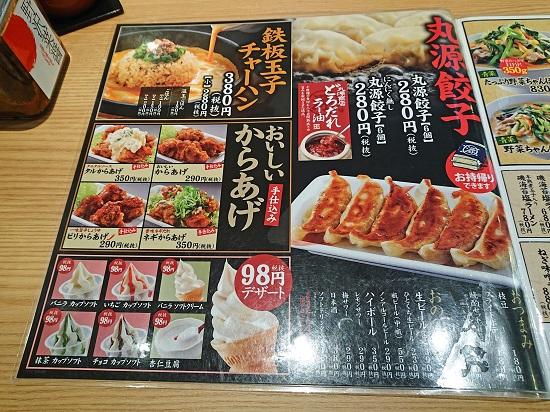 丸源ラーメン 沖縄美里店のメニューの写真