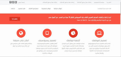 قالب متجر عبدو تكنولوجى المدفوع مجانا وبدون حقوق نسخة أصلية