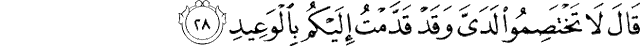Surat Qaaf ayat 28