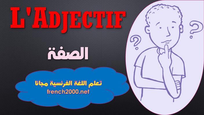 L'Adjectif  الصفة فى اللغة الفرنسية