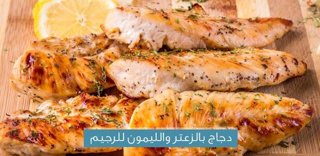 دجاج بالزعتر والليمون للريجيم او الحمية صحية و لذيذة