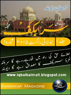 Sarbakaf July and August 2015 PDF Free Download