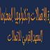 منحة وزارة الاتصالات وتكنولوجيا المعلومات 2016 لمدة خمسة اشهر براتب شهرى