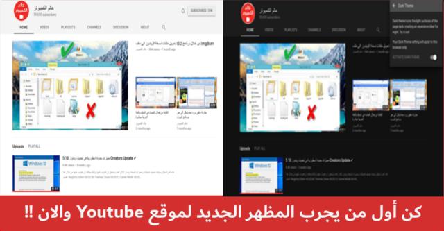 كن أول من يجرب المظهر الجديد لموقع Youtube والان !!