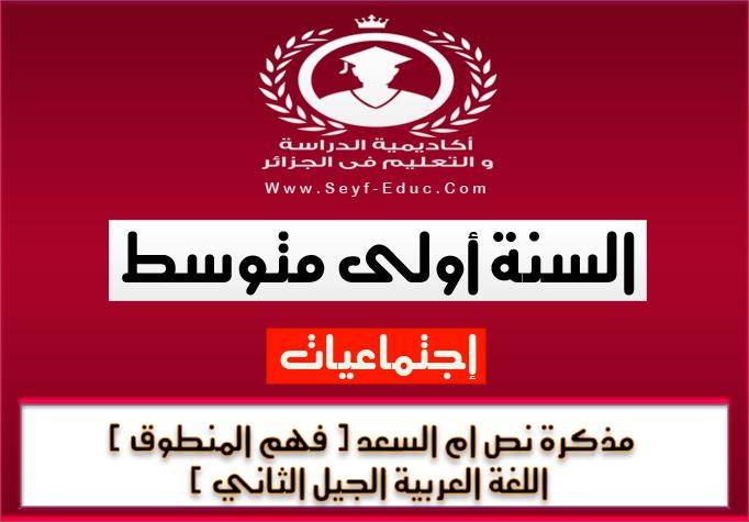 مذكرة نص ام السعد فهم المنطوق في اللغة العربية للسنة اولى متوسط الجيل الثاني