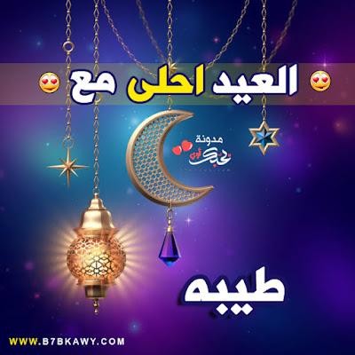 العيد احلى مع طيبه