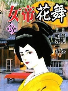女帝花舞 第01-28巻