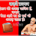 Kadwe Vachan: Insan Ki Aadat, Motivational Hindi Quotes, Suvichar