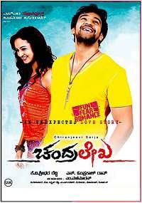 Chandralekha Kannada Movie
