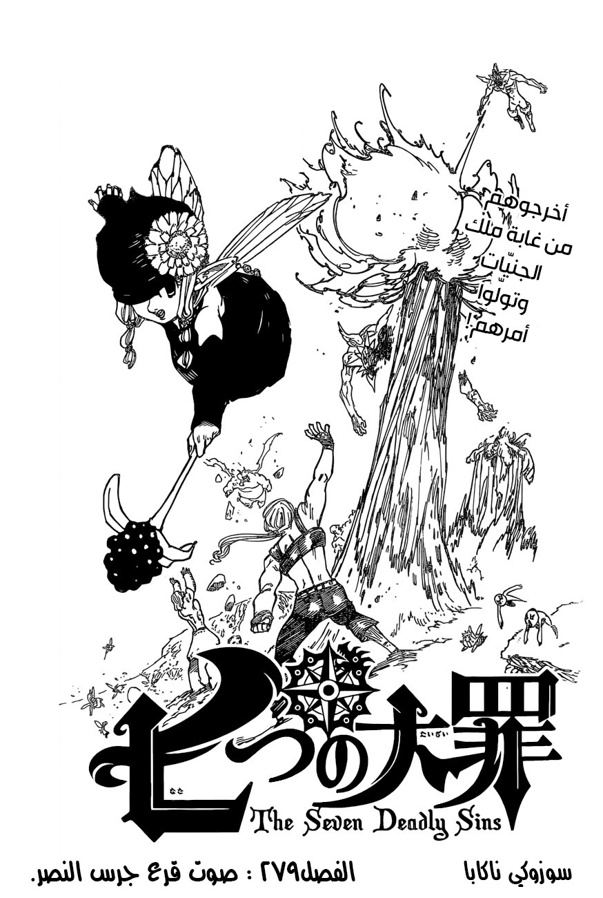 Nanatsu no Taizai مشاهدة مانجا الخطايا السبع المميتة الفصل 279 مترجم بعنوان (صوت قرع جرس النصر)
