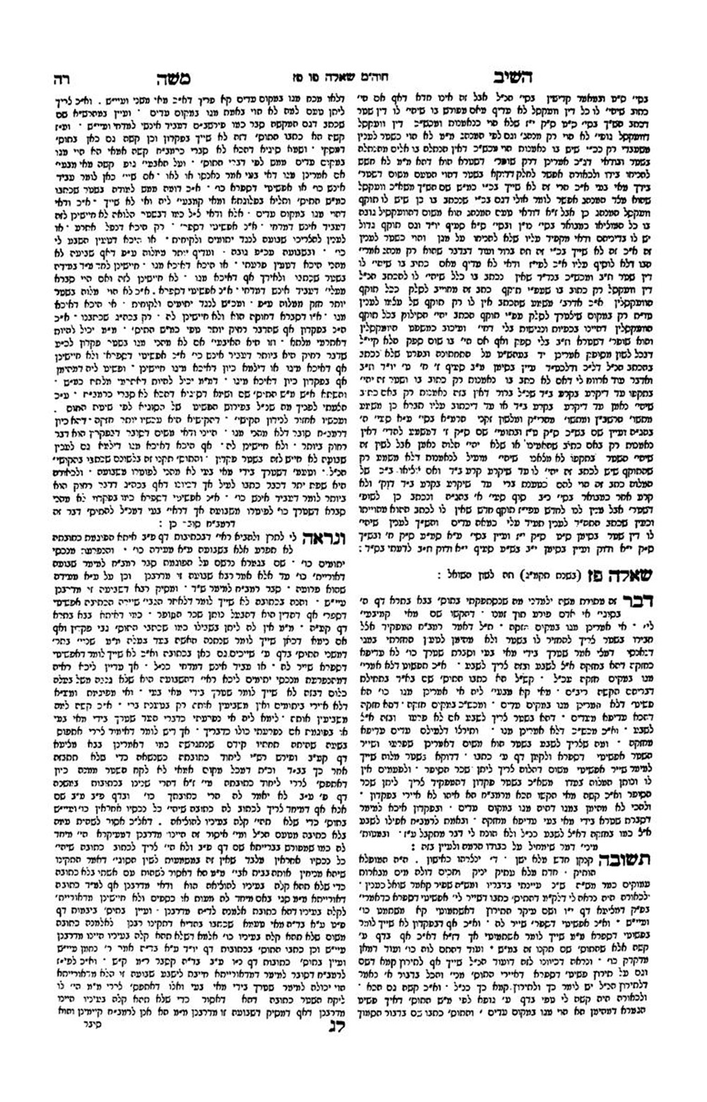 the seforim blog plagiarism halakhic paradox and the malbim on sometimes what appears to be a plagiarism has a much simpler explanation 12 here is a page from r moses teitlebaum s heshiv moshe no 87