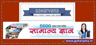 5000 Questions of General Knowledge in Hindi (5000 सामान्य ज्ञान प्रश्नोतरी)