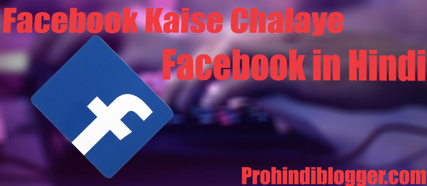 Facebook Kaise Chalaye - Facebook in Hindi