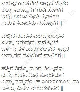 Ello hudukide illada devara song lyrics in Kannada