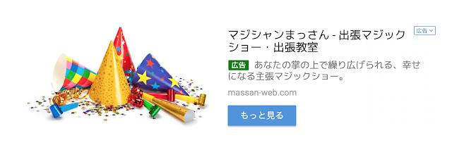 マジシャンのネット広告1