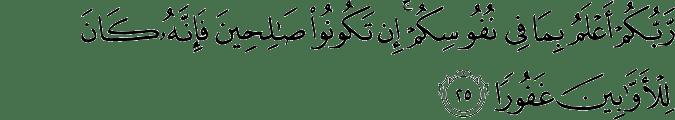 Surat Al Isra' Ayat 25