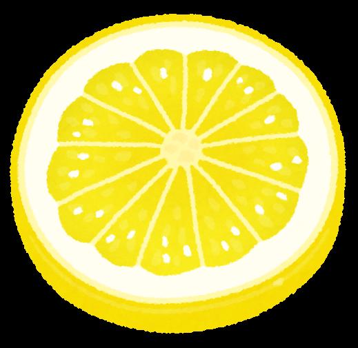 スライスされたレモンのイラスト かわいいフリー素材集 いらすとや