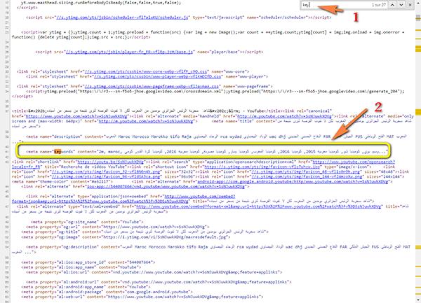 طريقتين لزيادة مشاهدات اليوتوب Image3