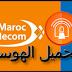 تحميل هوست Host اتصالات المغرب للانترنت المجاني