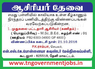 Applications are invited for PG Teacher for Mathematics Subject in NSK Ponnaiah Hr Sec School Gudalur Theni (Govt Aided School)