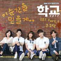 Download Mp3, MV, Video, Lyrics gugudan – I Believe in this Moment (School 2017 OST Part 1)