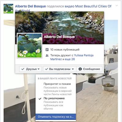 отменить подписку в фейсбук