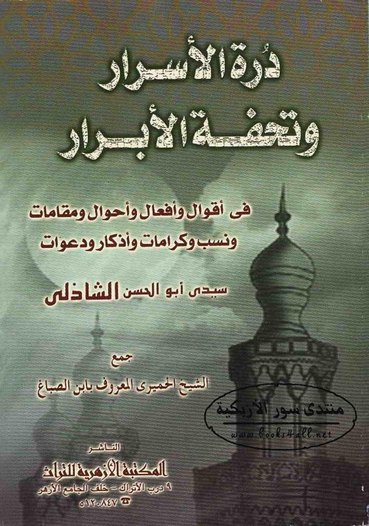 كتاب درة الاسرار وتحفة الابرار pdf