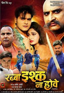 Rabba Ishq Na Hobe (2018) Bhojpuri 720p WEB HDRip 1.2GB