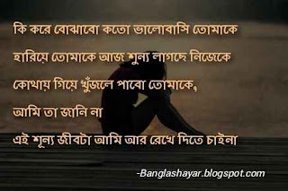 Bengali Sad Shayari Photo, bengali sad image download, bangla shayari photo. hd, bangla sad kobita photo, bengali sad quotes with picture