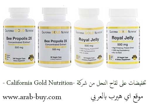 تخفيضات على لقاح النحل من شركة -California Gold Nutrition -