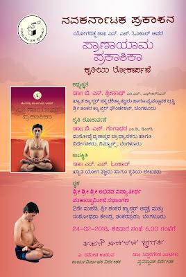 http://www.navakarnatakaonline.com/praanaayaama-prakaashikaa