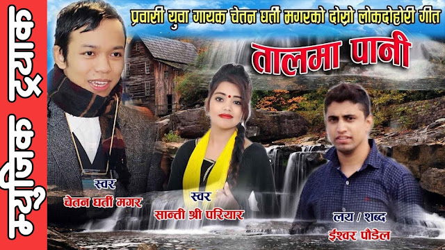 Karaoke of Talma Pani Chha by Chetan Gharti Magar and Shanti Shree Pariyar