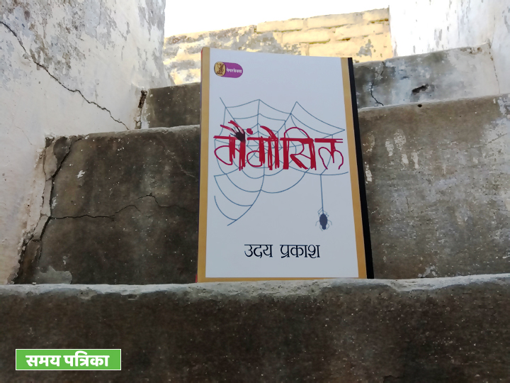 mangosil-uday-prakash-book-review