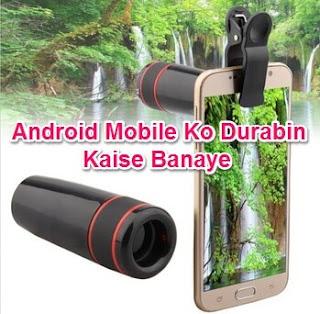 mobile-camera-ko-durabin-kaise-banaye