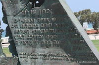 Struma and Mafkura memorial in Ashdod