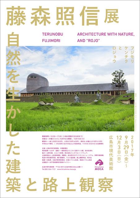 "Terunobu Fujimori: Architecture with Nature, and ""ROJO""at Hiroshima City Museum of Contemporary Art"