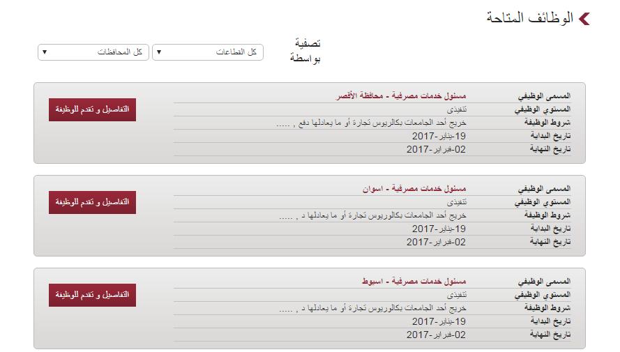 """وظائف بنك مصر اليوم للشباب الخريجين """" ذكور واناث """" بالمحافظات التسجيل على الانترنت  ليوم 2 / 2 / 2017 - سجل لوظيفتك الان"""