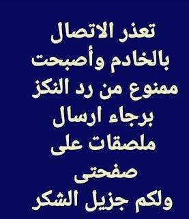 النكز وتعذر الاتصال بالخادم - رساله وهميه