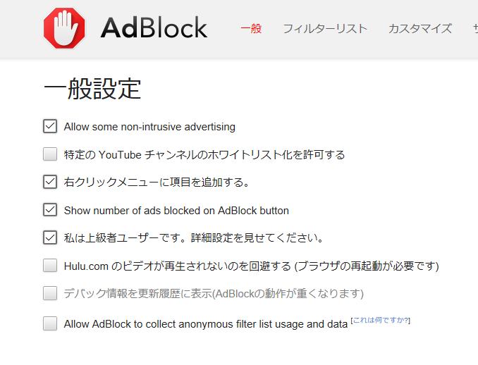 【Microsoft Edge】Adblockを試す_5