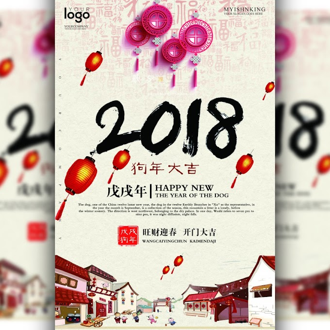 Chinese New Year 2018 Year of the Dog Spring Festival Poster Design Free PSD