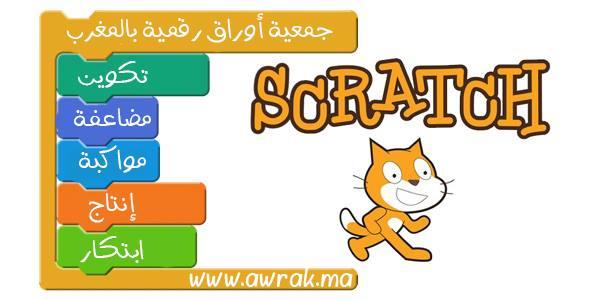 """جمعية أوراق رقمية بالمغرب تكوين حول برنام البرمجة المعلوماتية """"سكراتش"""""""